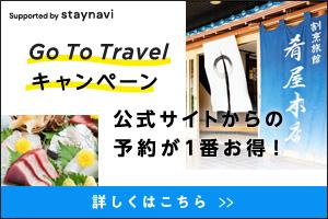 GoToTravelキャンペーン 公式サイトからの予約が1番お得!
